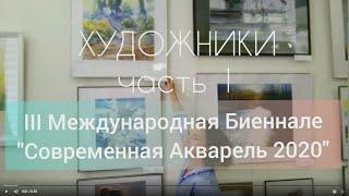 Художники (часть 1) III Международная Биеннале Современной Акварели 2020 в городе Алушта