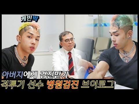 [Kevin Park] Mutant Vampire의 병원 검진 브이로그 [한/EN/日]