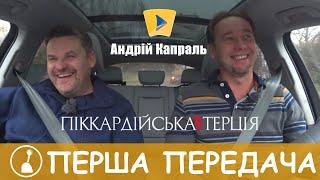 """Андрій Капраль - про Гімн, """"дирокол"""" та Річі Блекмора. Перша передача"""