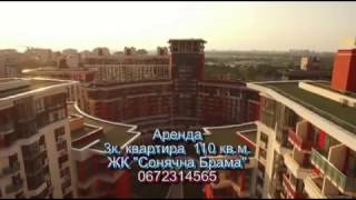 Аренда. 3к. квартира 110кв.м. ЖК
