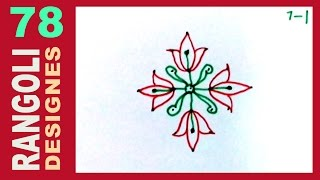 Rangoli Designs For Beginners 78 (Easy New Year / Sankranthi / Ugadi Muggulu)