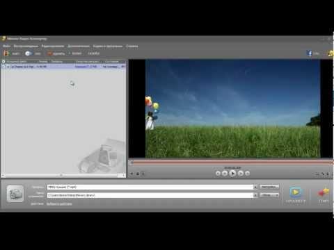 Конвертируйте аудио и видео в формат MP3
