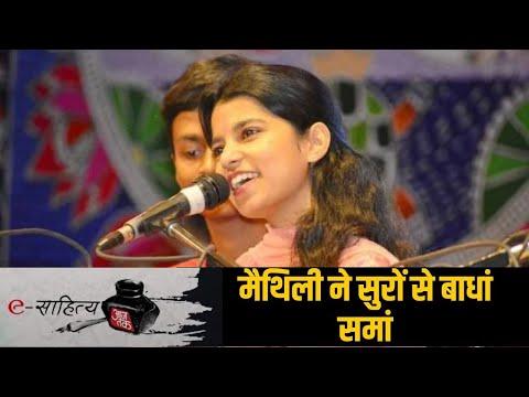 e Sahitya Aaj Tak: मैथिली ने सुरों से बाधां समां, सुनिए इनके गीत
