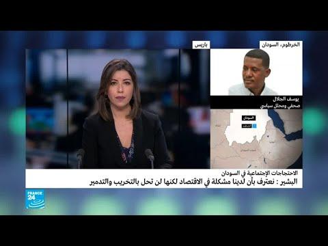 لماذا تأخرت دعوة الرئيس السوداني إلى عدم استخدام القوة ضد المتظاهرين؟  - 14:55-2018 / 12 / 31