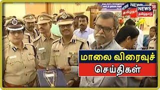 மாலை விரைவுச் செய்திகள்  Top Evening Express  News18 Tamilnadu  28.08.2019