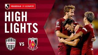 【DAZNハイライト】神戸vs浦和|2019明治安田生命J1リーグ 第23節