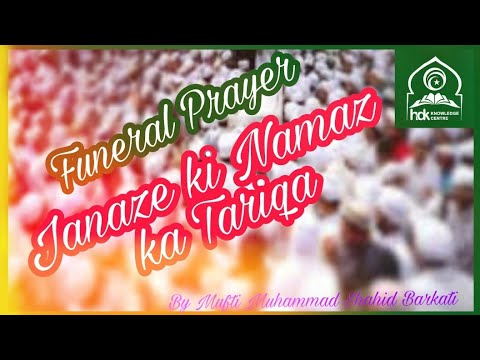 How to Perform Funeral Prayer (Namaz E Janaza Tarika)