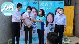 直播:葛珮帆團隊報名參選新界東立法會選舉
