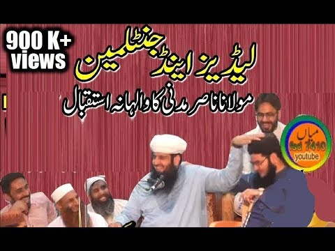 Molana Manzoor Ahmed Welcomed Maulana Nasir Madni In Funny style | funny Video
