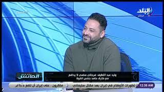 الماتش - سؤال صعب عن نادى الزمالك من هانى حتحوت لـ وليد صلاح عبد اللطيف