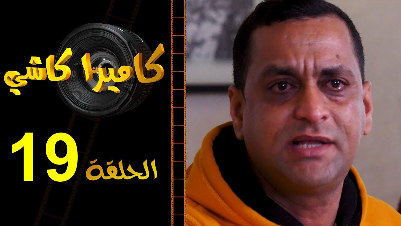 المغني الشعبي حميد السرغيني بطل مقلب اليوم شاهدو كيفاش بكا على قبل سعاد