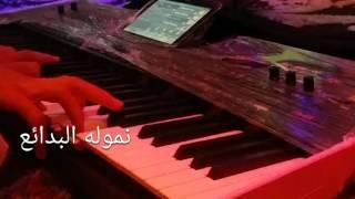 هلا بريحة هلي+ انتي بغيه واحد / على الهادي 😴🎹🎧