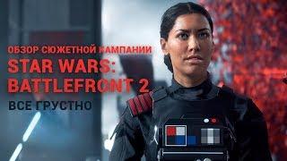обзор сюжетной кампании Star Wars Battlefront 2  все грустно