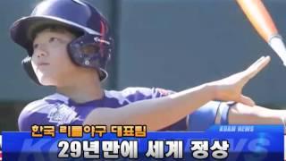 20140826 한국 리틀야구 대표팀. 29년만에 세계 정상