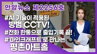 안양뉴스 제2256호 / #안전도시 #마인크래프트 #평촌아트홀 #출입명부