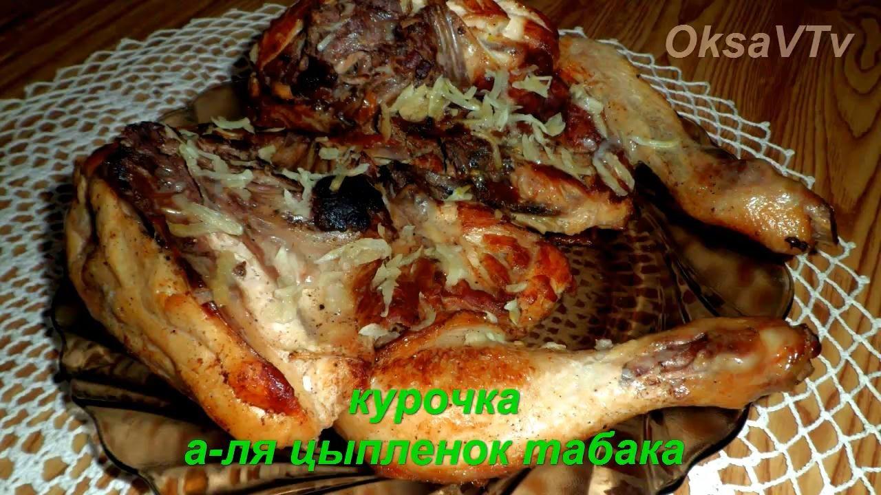 The курицы табака Рецепт аля your resume