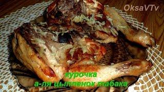 курица жареная а-ля цыпленок табака. chicken fried chicken a la tobacco
