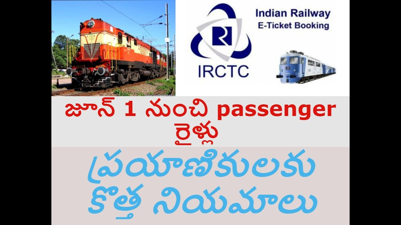 జూన్ 1 నుంచి passenger రైళ్లు//Indian Railways starts from june //Indian railway new bookingprocess