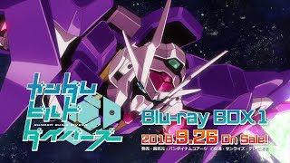 『ガンダムビルドダイバーズ』Blu-ray BOX 1[ハイグレード版] 発売告知CM(9/26発売)