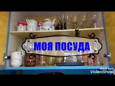Моя посуда/ Организация и хранение посуды на кухне/ Уборка в шкафах на кухне/ Расхламление/