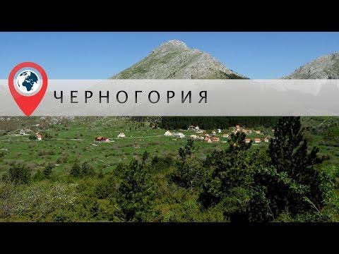 Черногория: все темы - ТурПравда