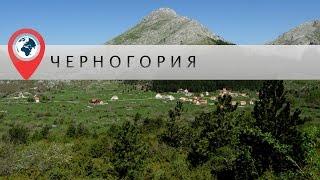 В отпуск в Черногорию(В отпуск в Черногорию! В этом видео я расскажу вам об основных туристических достопримечательностях побере..., 2015-05-16T11:38:36.000Z)