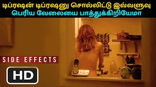 SIDE EFFECTS 2013 ★ Hollywood Movie Explained ★ Hollywood Movie Story & Review in Tamil ★ Mu v