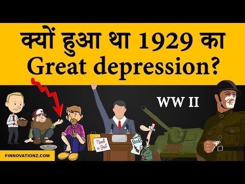 1929 Great Depression Case Study