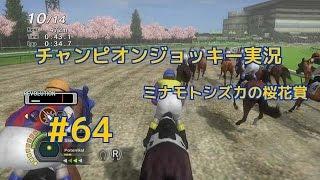 #64 『チャンピオンジョッキー実況』ミナモトシズカの桜花賞 thumbnail