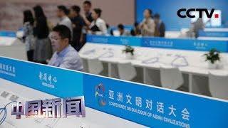 [中国新闻] 亚洲文明对话大会新闻中心正式启用 | CCTV中文国际