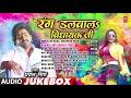 RANG DALWALA VIDHAYAK JI   Bhojpuri Holi Songs Jukebox   PAWAN SINGH, REKHA RAO, PALAK