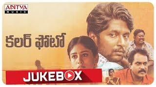 Colour Photo Full Songs Jukebox || Suhas, Chandini Chowdary || KaalaBhairava || Sandeep Raj