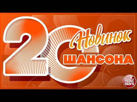 20 НОВИНОК ШАНСОНА ✪ НОВЫЕ ПЕСНИ 2019 ✪