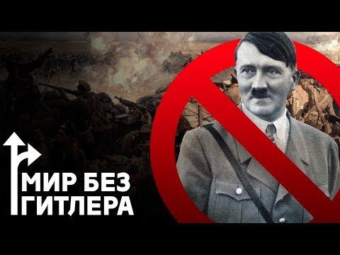 Что, если бы Гитлер не родился?