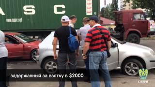 Задержан милиционер за взятку 2 тыс. долларов Одесса 2015(Сотрудники Управления внутренней безопасности МВД в Одесской области задержали при получении взятки двух..., 2015-09-27T19:16:16.000Z)