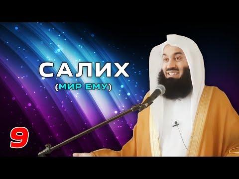 ИСТОРИИ ПРОРОКОВ 9 из 29 | Салих (Мир ему) | Муфтий Менк