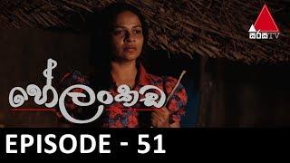 Helankada - Episode 51 | 13th October 2019 | Sirasa TV Thumbnail