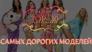 TOP-10 Самых Дорогих Моделей