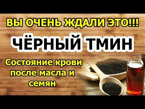 Кровь после масла и семян чёрного тмина