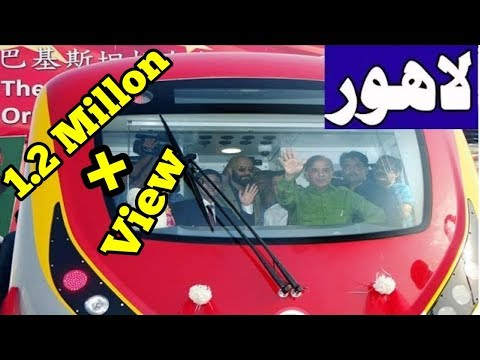 Orange Line Metro Train Start in Lahore | How to Buy Ticket Orange Line Train
