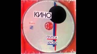 Kino (КИНО) - Gruppa krovi (Группа Крови) Remix