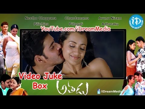 athadu movie mp4 video songs free