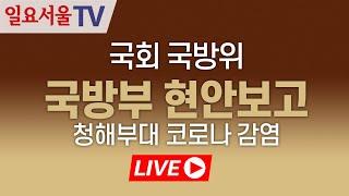 [LIVE] 0726 국회 국방위 - 국방부 현안보고 …