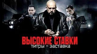 """заставка - титры сериала """"Высокие Ставки"""""""