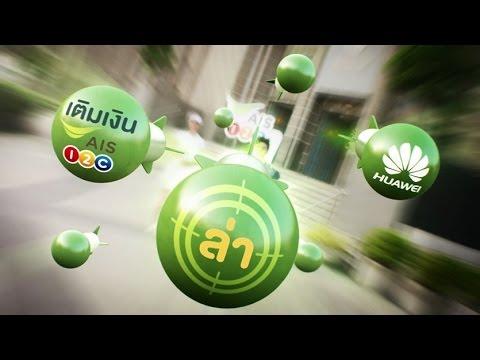 เติมเงินเอไอเอส วัน-ทู-คอล! ล่า Huawei ฟรีกว่า 10 ล้านบาท