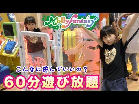 ★モーリーファンタジー☆Mollyfantasy★よくばりパスで遊び放題♪クレーンゲームまでできちゃう♪
