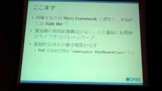 伊藤直也 - Perl プログラマが PHP大規模開発の会社に入って 1/2