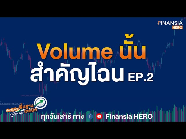 Volume นั้น สำคัญไฉน EP.2