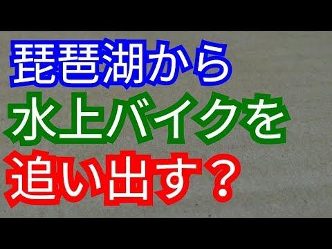 滋賀県 彦根市 松原のスロープ使用禁止で水上バイク締め出し?追い出し?松原スロープ