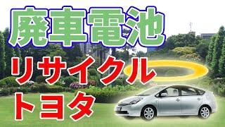 トヨタ自動車が【車載電池リサイクル】に取り組みます。
